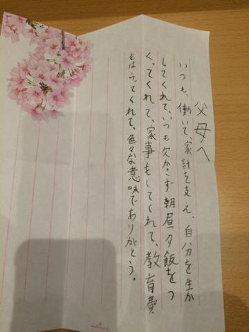 タロウからの手紙